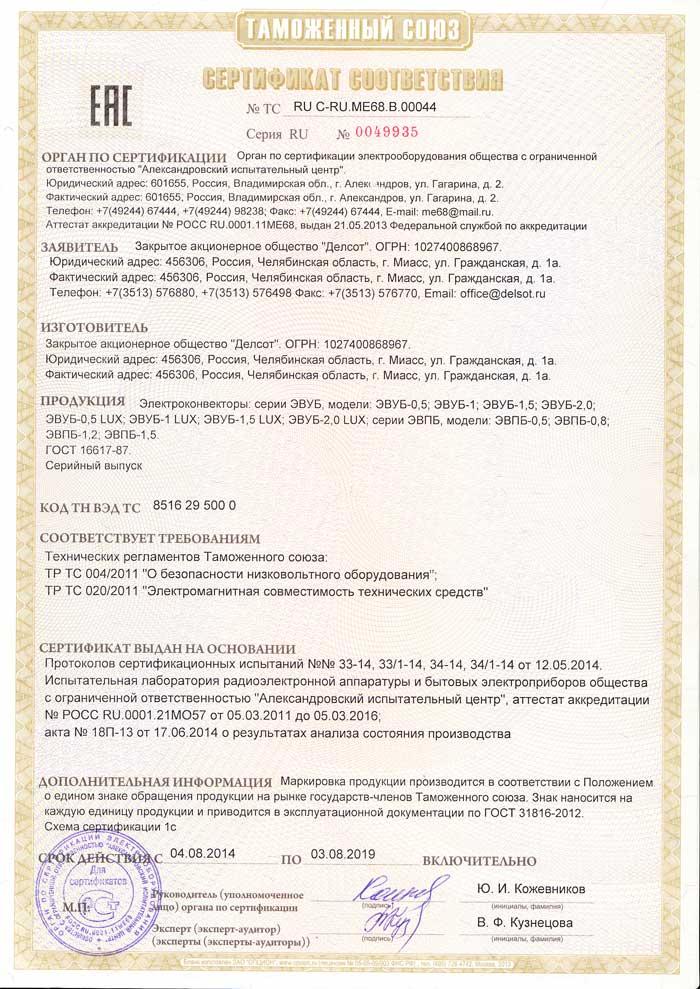 Сертификат соответствия на элетроконвекторы серии Эвуб