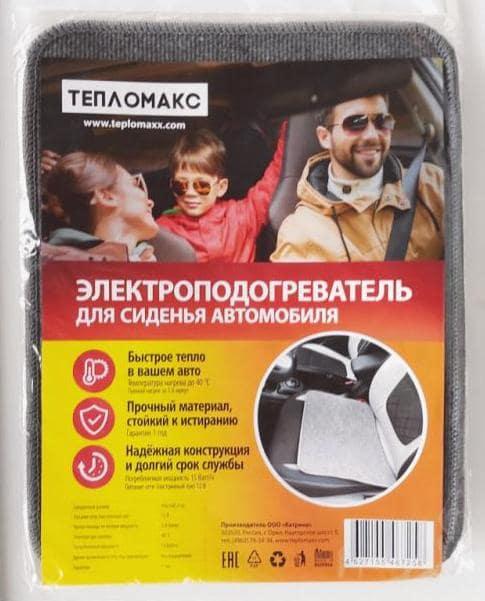 """""""ТеплоМакс"""" электроподогреватель сиденья автомобиля"""