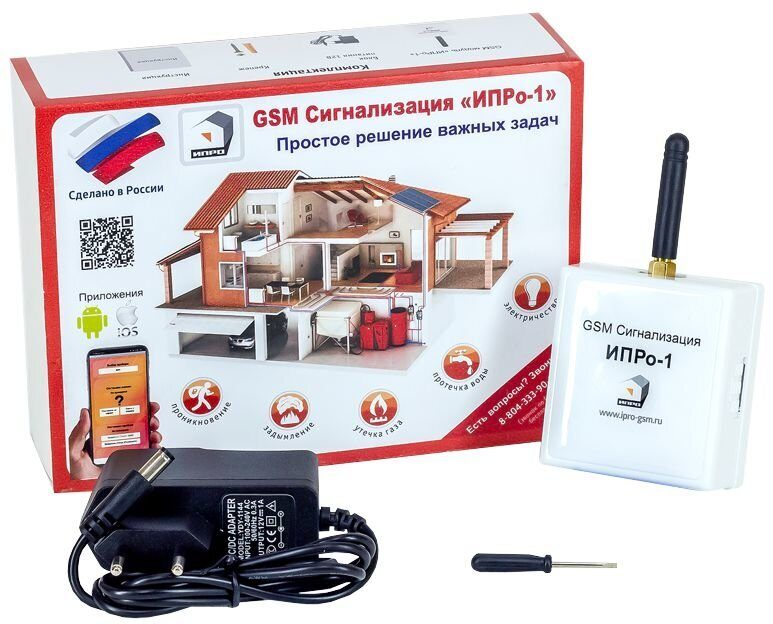 GSM сигнализация ИПРО-1