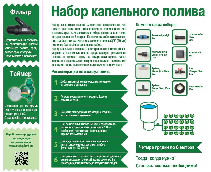 Набор капельного полива (ленточный) GN-001