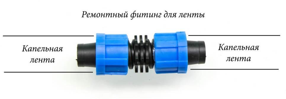 Фитинг ремонтный для капельной ленты, LC0117