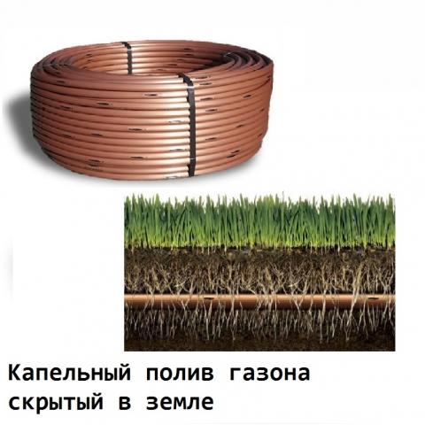 Сверхгибкий шланг Подземного капельного полива 17 мм, шаг 33см. бухта 100 м