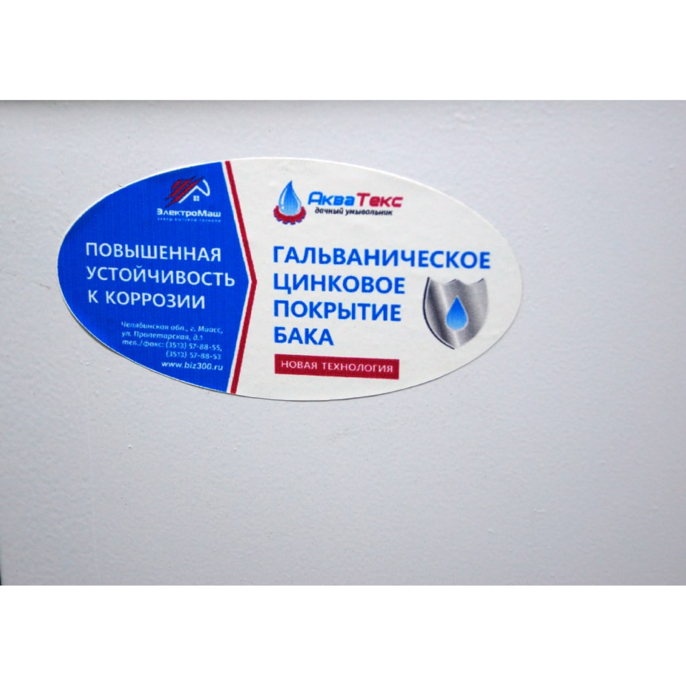 """Водонагреватель """"Акватекс"""" 17 л"""